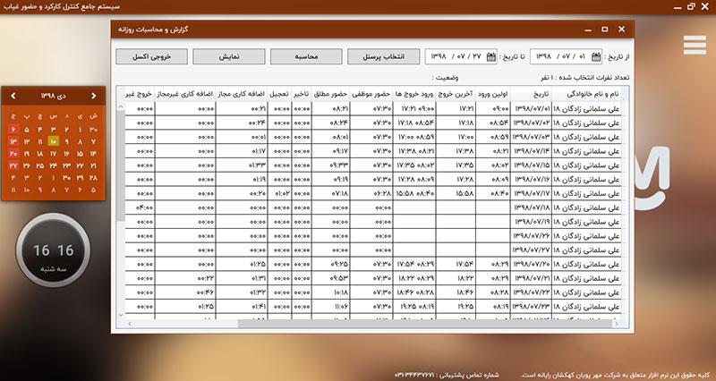 پنجره گزارش و محاسبات روزانه