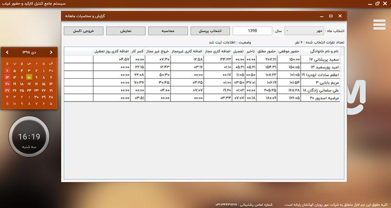 پنجره گزارش و محاسبات ماهانه