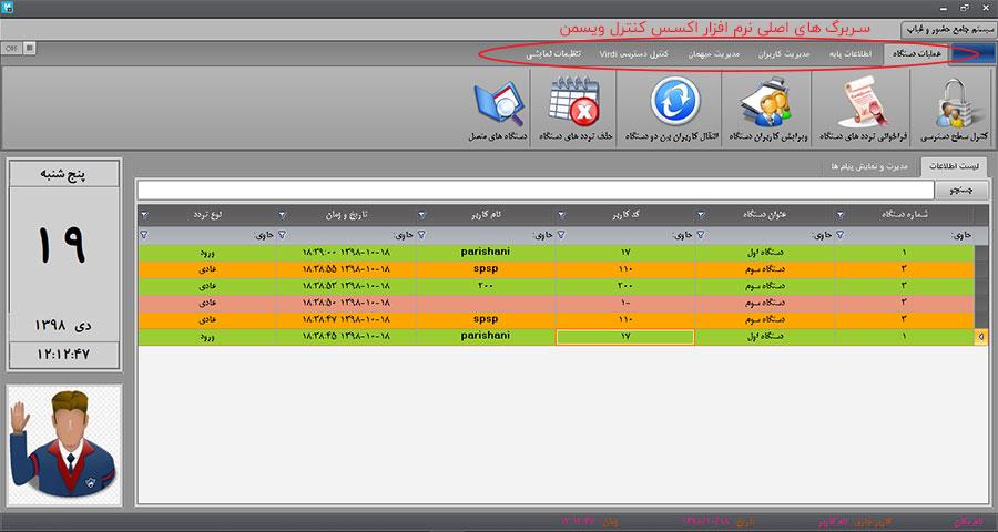 صفحه اصلی نرم افزار اکسس کنترل ویسمن