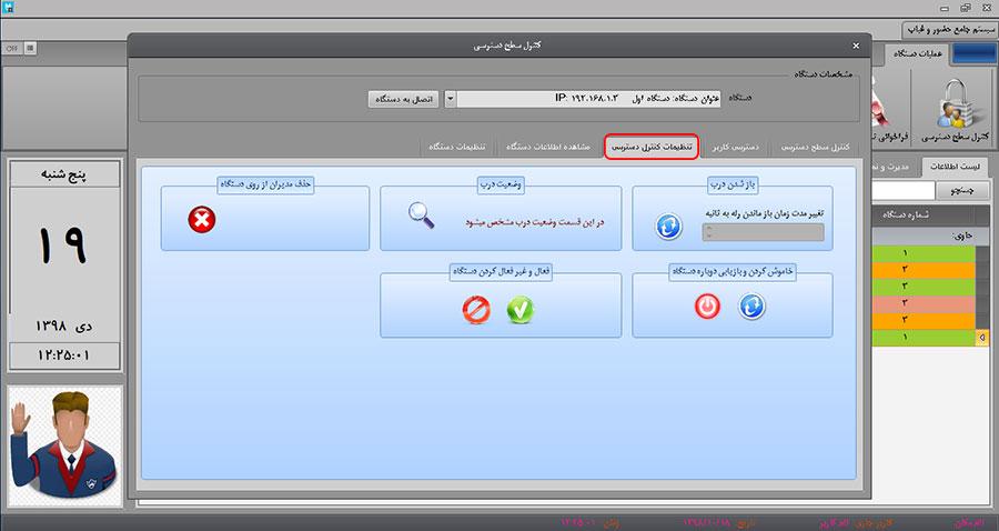 تنظیمات کنترل دسترسی