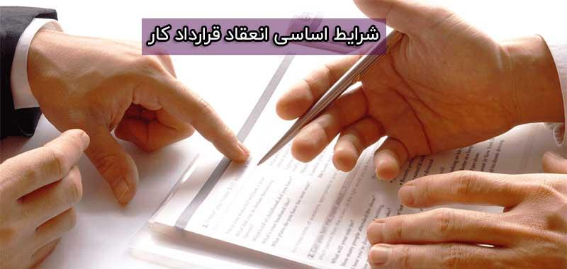 شرایط اساسی قرارداد کار