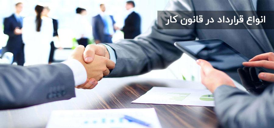 انواع قرارداد در قانون کار