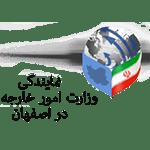 nemayandegi-omoor-isfahan-02