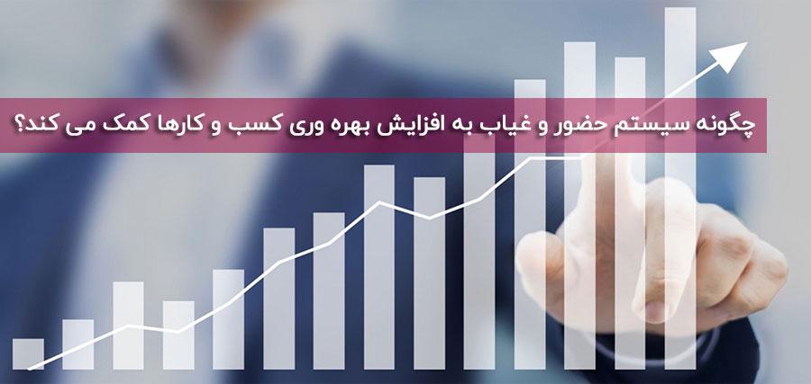 افزایش بهره وری کسب و کارها