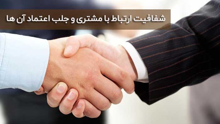 شفافیت ارتباط با مشتری