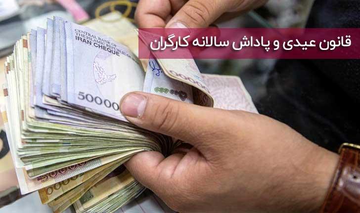 قانون عیدی و پاداش کارگران