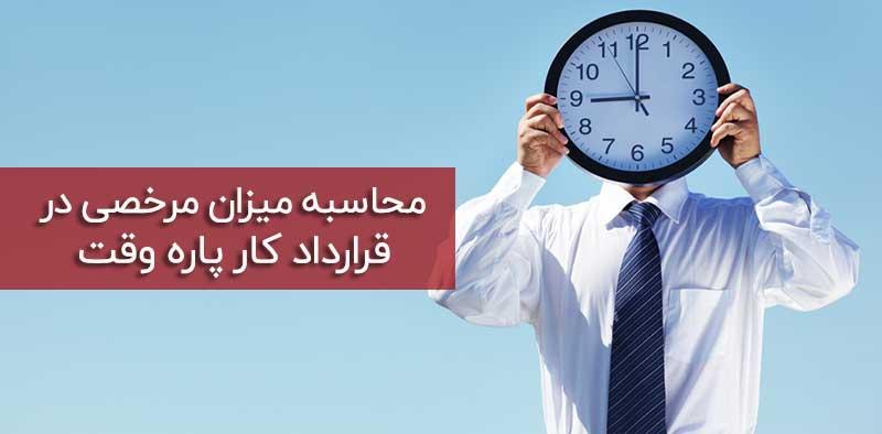 مرخصی در قرارداد پاره وقت